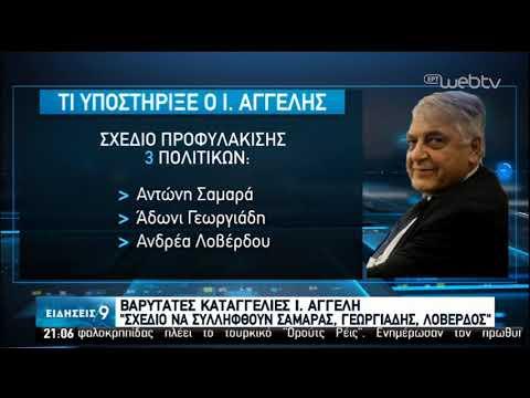 Βαρύτατες καταγγελίες Αγγελή: Σχέδιο να συλληφθούν Σαμαράς, Γεωργιάδης, Λοβέρδος | 31/01/2020 | ΕΡΤ