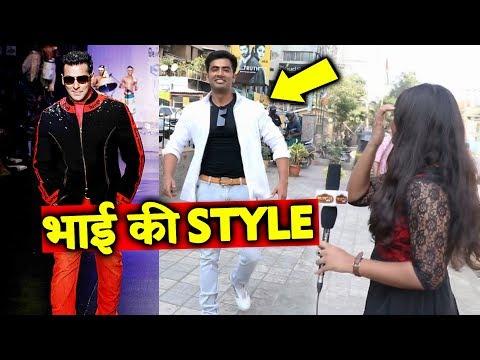 Salman Khan के चाल को FAN ने किया COPY, ये हैं भाई का STYLE - देखिये विडियो