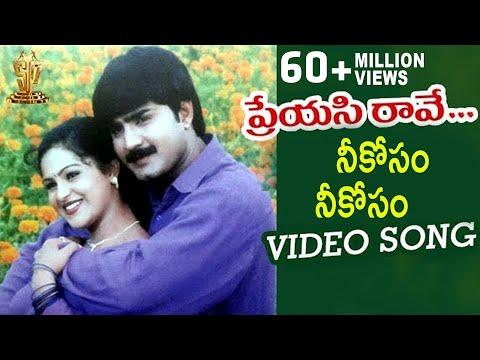 Neekoosam Neekosam Video Song   Preyasi Raave Movie   Srikanth   Raasi   Suresh Productions