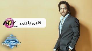 مازيكا Bahaa Sultan - Alby Ya Raby | بهاء سلطان - قلبى يا ربى تحميل MP3