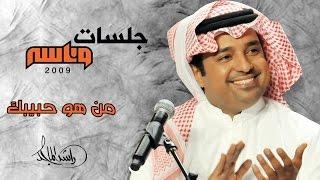 اغاني حصرية راشد الماجد - من هو (جلسات وناسه) | 2009 تحميل MP3