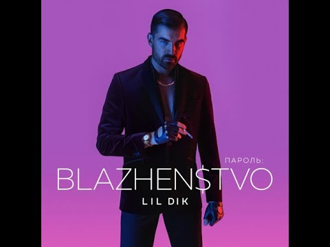 Lil Dik - Пароль BLAZHEN$TVO (альбом).