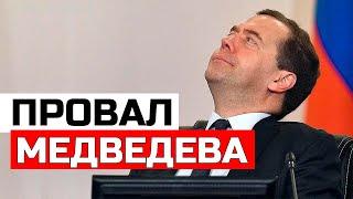 Депутаты разнесли в щепки отчёт Медведева 2019. Они сказали ему всё в глаза (4 часа за 10 минут)