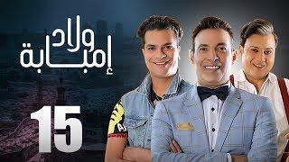 مسلسل ولاد امبابه   الحلقه الخامسه عشر   بطوله سعد الصغير #رمضان_2020