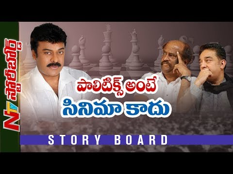 Chiranjeevi Advice to Rajinikanth and Kamal Haasan Over Political Entry | Story Board | NTV