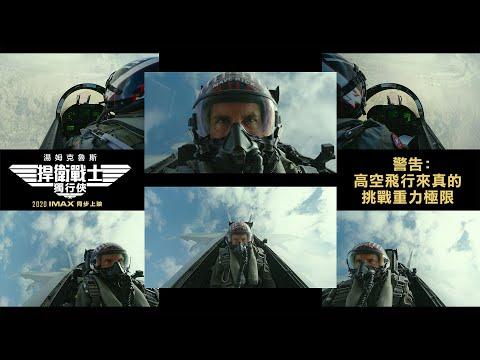 湯姆克魯斯【捍衛戰士 : 獨行俠】(花絮:高空飛行篇)演員都是飛真的