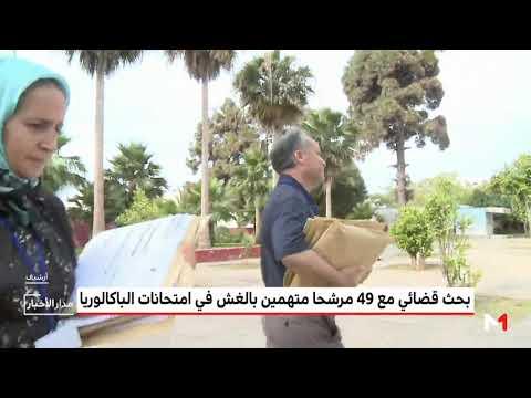 العرب اليوم - شاهد: التحقيق مع 49 مغربيًا ضبطوا متلبسين بالغش في امتحانات البكالوريا