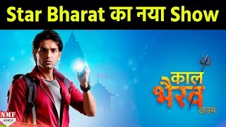 'Kaal Bhairav Rahasya' New Show Launch| Iqbal Khan, Rahul Sharma