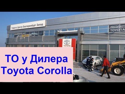 Toyota Corolla - осмотр для Тинькофф Страхование. ТО у дилера Тойота Центр Екатеринбург Запад
