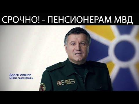 Пенсионерам МВД Украины могут пересчитать пенсии, в случае отказа – в суд