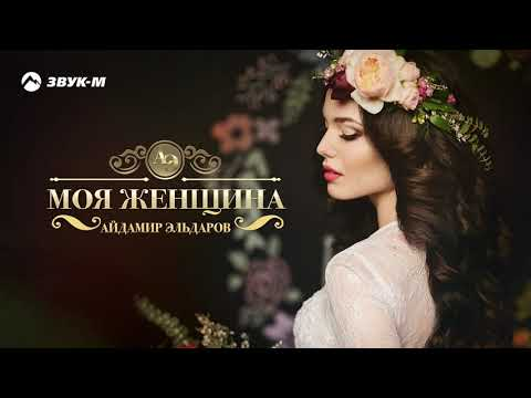 Айдамир Эльдаров - Моя женщина | Премьера трека 2020