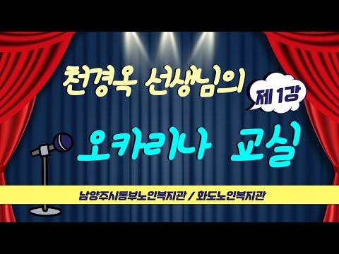 [동부 평생교육 TV] 오카리나 1강