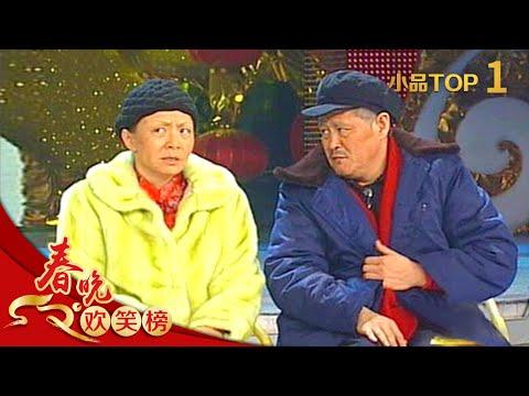 2006 央视春节联欢晚会 小品《说事儿》赵本山 宋丹丹 崔永元 Cctv春晚