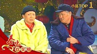 Download Video 2006 央视春节联欢晚会 小品《说事儿》赵本山 宋丹丹 崔永元| CCTV春晚 MP3 3GP MP4