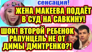 Дом 2 Свежие новости и слухи! Эфир 16 НОЯБРЯ 2019 (16.11.2019)