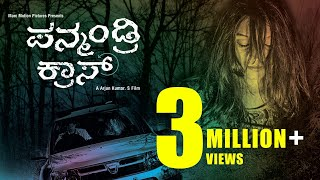 Panmandri Cross (2016) - SIIMA Awardee Kannada Short Film - Suspense Thriller