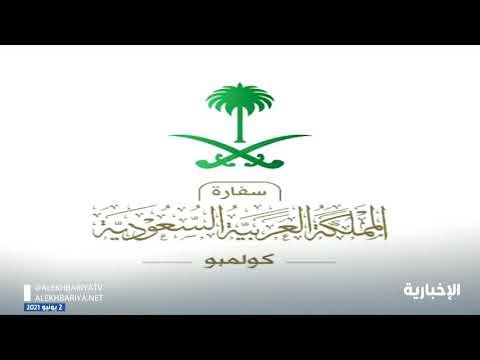 سفارة المملكة في سريلانكا توضح إجراءات سفر السعوديين