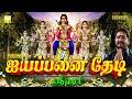 மலைக்கு செல்ல துடிக்கும் பக்தர்கள் | ஐயப்பனை தேடி | ஸ்ரீஹரி | Ayyappanai Thedi Srihari Ayyappan Song