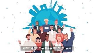 GFEZ 애니메이션 홍보영상1-인프라 (국문)