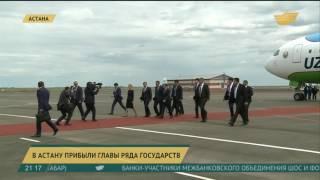 В Астану прибыли главы ряда государств