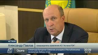 285 млн тенге «Астана РЭК» вернет жителям столицы