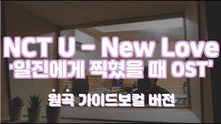 실제 원곡 가이드 보컬이 부른 NCT U - New Love(일진에게 찍혔을 때OST)|vocal 임세민