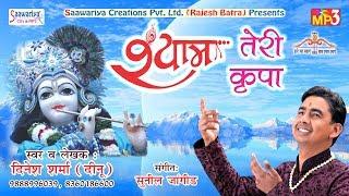 2018 Latest Khatu Shyam Bhajan   Shyam Teri Kripa   Dinesh Sharma Ji