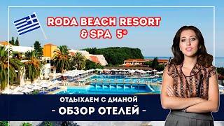 Roda beach 5*- популярный отель в Греции на острове Корфу!