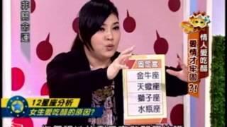 非關命運:情人愛吃醋 愛情才牢固?(2/4) 20121113