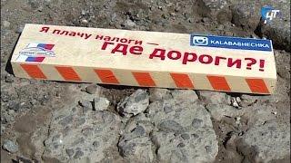В Великом Новгороде началась дорожная инспекция Общероссийского народного фронта