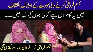 Raat Karni Hai To 6000 Lo Gi   Aurat Nay Khud Sari Haqeqat Bta Di   Thanaydar   Lahore Rang