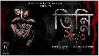 Tinni 23/3   A Horror Bengali Short Film