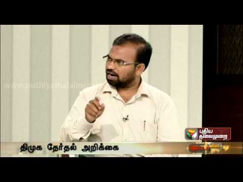 Nerpada Pesu - Debate on whether DMK Election manifesto is real expression of policies - Part 1