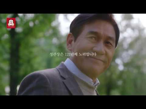 정관장 121년의 노력, 더 건강한 내일로 정관장 (2019)