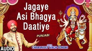 Jagaye Asi Bhagya Daatiye I CHARANJEET SINGH SONDHI, New Latest Punjabi Devi Bhajan, Full Audio Song