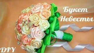 Как сделать Свадебный Букет (мастер-класс) / Wedding bouquet. Tutorial / ✿ NataliDoma