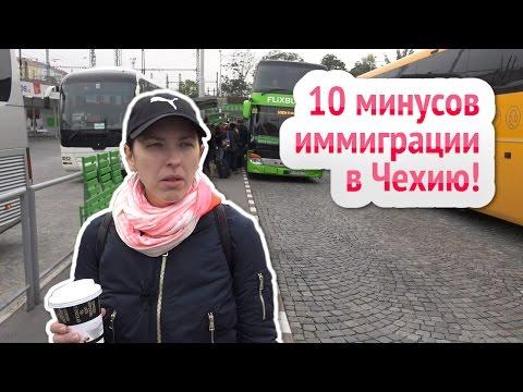 10 Минусов Иммиграции в Чехию!