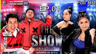 THE SHOW ศึกชิงเวที | EP.1 | 13 ก.พ. 61 Full HD