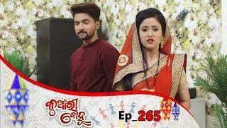 Kunwari Bohu   Full Ep 265   15th Aug 2019   Odia Serial – TarangTV