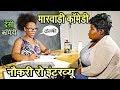 नौकरी रो इंटरव्यू मारवाड़ी काॅमेडी Job interview Marwadi Comedy fun with singh