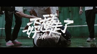 Trout Fresh/呂士軒『誤入奇途』- 02 孬種走了 (Official Music Video)