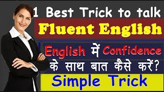 1 Best Trick to Talk fluent English | English में  Confidence के साथ बात करने का  आसान तरीका 2019