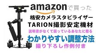 【TARION】amazon格安スタビライザーのわかりやすい調整法【撮り下ろし作例あり】【EOS M3】