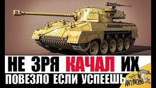 ЗАМЕНЫ ТАНКОВ И ВЕТОК 2019! НОВЫЕ ИМБЫ в World of Tanks