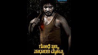 Godhi Banna Sadharna Mykattu Kannada Movie Character Intro: RANGA