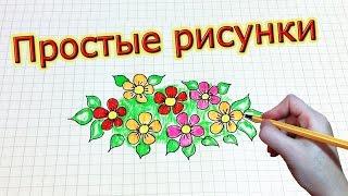 Смотреть онлайн Как нарисовать яркие цветы гелевыми ручками