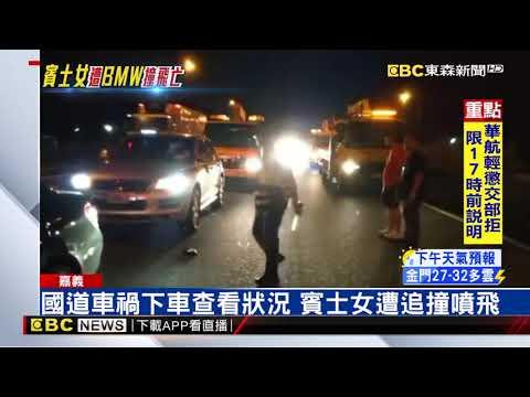 國道車禍下車查看 賓士女駕駛遭BMW追撞不治
