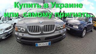 Купить нерастаможенное авто в Украине или пригнать самому и сэкономить?
