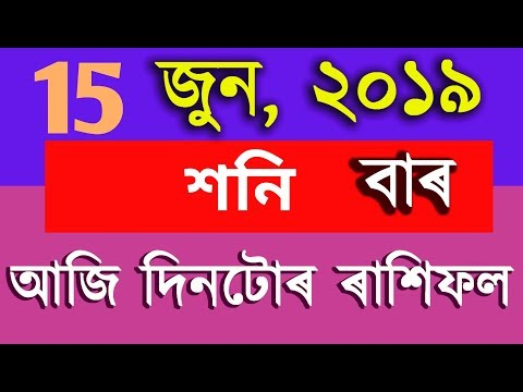 15 জুন 2019 আজি দিনটোৰ ৰাশিফল | Indian Astrology | Today's Horoscope | Daily Assamese Rashifal (видео)