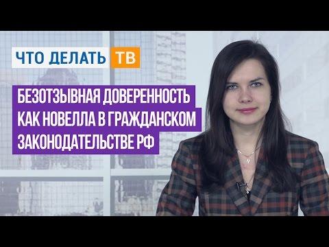 Безотзывная доверенность как новелла в гражданском законодательстве РФ